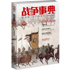 战争事典050大唐西域战事