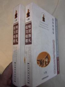 哈尼族文库:《哈尼族礼仪习俗歌》 精装(上下两册全) (哈尼文 汉文 对照) 全新