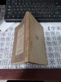 民国旧书 >万有文库:社会心理之分析(上)          土6