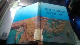 中国南方古大陆沉积地壳演化与成矿
