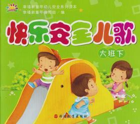 幸福新童年幼儿安全系列读本 快乐安全儿歌 大班·下