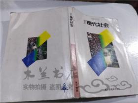原版日本日文书 改订 现代社会 宇沢弘文等 东京书籍株式会社 1984年3月 大32开平装