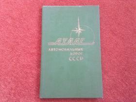 《苏联公路地图》1979年,20开硬精装