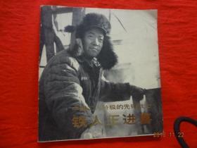 中国工人阶级的先锋战士--铁人王进喜