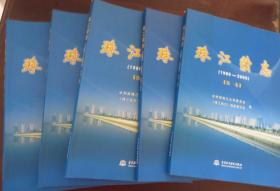 1986-2000-珠江续志(共5卷)