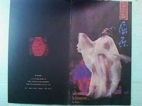歌剧节目单  屈原(杨洪基)