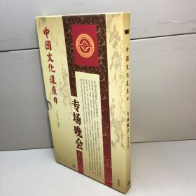 中国文化遗产日专场晚会(DVD)盒装2张DVD光盘  【  95品+++ 内页干净 实图拍摄 看图下单 收藏佳品】