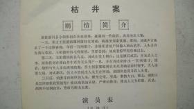 年代不详上海昆剧团演出《枯井案》节目单