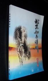创刊号:北京青年诗刊