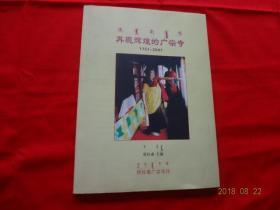 再现辉煌的广宗寺(1757-2007)[蒙、汉文]