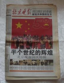 北京晚报-1999年9月29日 1949-1999北京晚报国庆特辑 -56版