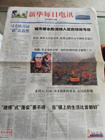 """【报纸】 新华每日电讯 2013年4月2日【习主席首访""""新""""意盎然】"""