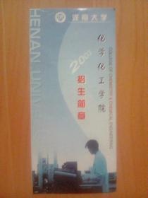 河南大学校化学化工学院2003年招生简章