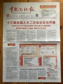 中国石化报(2019年3月6日,十三届全国人大二次会议在京开幕,政府工作报告要点,学雷锋 我们爱岗敬业服务社会,人工智能 如何影响社会进步和公众生活。今日4版)