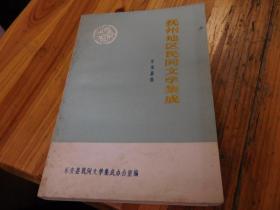 抚州地区民间文学集成——乐安县卷