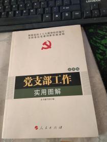 全国基层党建权威读物:党支部工作实用图解(2014最新版)