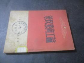 论工商业政策(民国38年)
