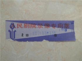 人民剧院录像专用票