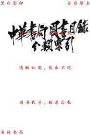 中华书局图书目录分类索引-中华书局-民国中华书局刊本(复印本)