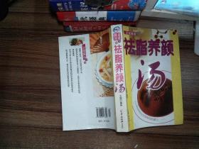 祛脂养颜汤