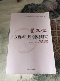 葛本仪汉语词汇理论体系研究