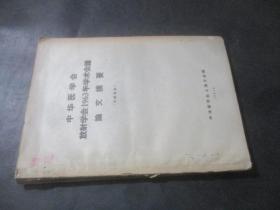 中华医学会放射学会1963年学术会议论文摘要