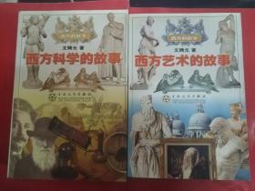 西方的故事丛书:《西方艺术的故事》《西方科学的故事》/2本合售