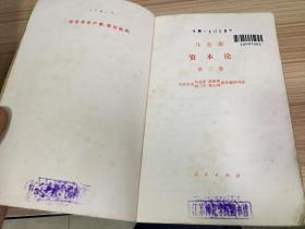 马克思  资本论【第二卷】一厚册
