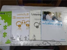 原版日本日文书 改订版 Listening Laboratory  Standard a 及3本解答解说等 小川公代 Jim McKinley 数研出版株式会社 2016年3月 16开平装