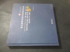 上海市建筑学会第五届建筑创作奖获奖作品集(2011—2012)