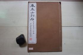 民国艺苑真赏社珂罗版宣纸精印(33.4*22.4CM):秦泰山刻石