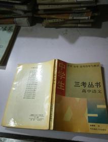 三考丛书 高中语文