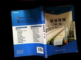 质量管理(第2版)/高职高专工商管理类精品教材系列