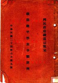 铁路总平准表分类则例(第九版)-国民政府铁道部-民国国民政府铁道部刊本(复印本)