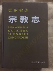 贵州省志:宗教志