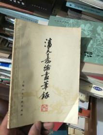 潘天壽論畫筆錄(84年1版1印)