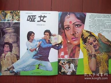 彩版电影插页《英俊少年》,罗马尼亚电影《雨夜奇案》印度电影《哑女