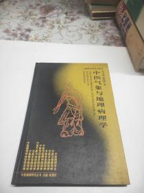 中医气象与地理病理学