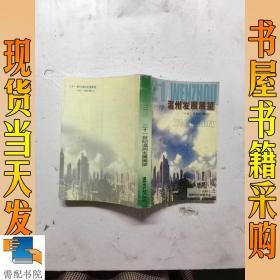 """21世纪温州发展展望——""""十五""""计划汇编(上)"""
