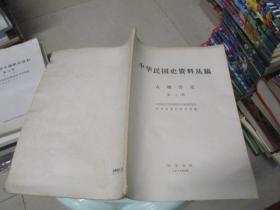 中国民国史料丛稿:人物传记  第七集   31号柜