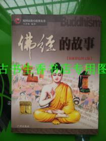 佛经的故事(最新彩色图文版)