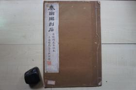 民国艺苑真赏社珂罗版宣纸精印(33.4*22.4CM):秦琅琊刻石