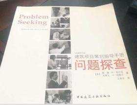 建筑项目策划指导手册:问题探查(原著第4版)