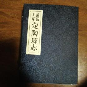 清顺治十二年定陶县志(全三册锦函装)