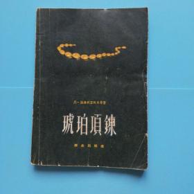 琥珀项链【苏联文学.群众出版社1957年一版一印.插图本】