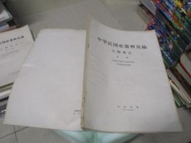 中国民国史料丛稿:人物传记  第二集    品自定   31号柜