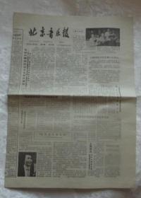 北京音乐报-1987年5月-20日  4版