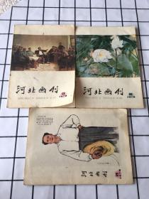 河北画刊(1978.3.5.12)三期合售