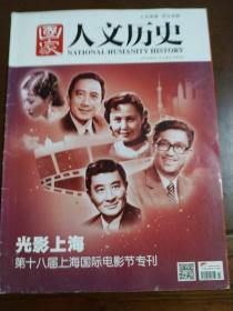 国家人文历史(2015年6月15)