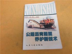 公路沥青路面养护新技术——书内页有划线